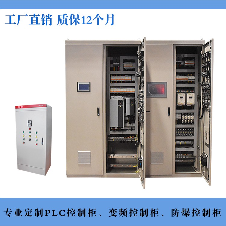 污水处理plc变频控制柜.jpg