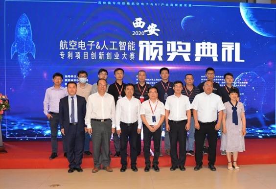 2020年西安航空电子与人工智能专利项目创新创业大赛决赛暨颁奖典礼成功举办