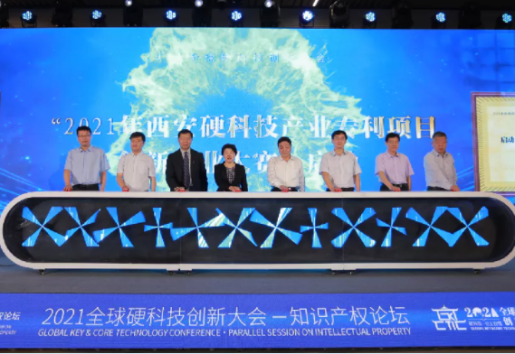 2021全球硬科技创新大会知识产权论坛在西安成功举办