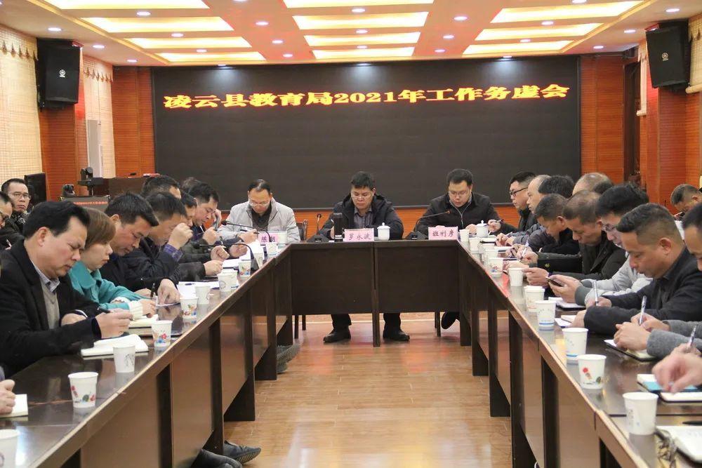 凌云县教育局召开2021年教育工作会议