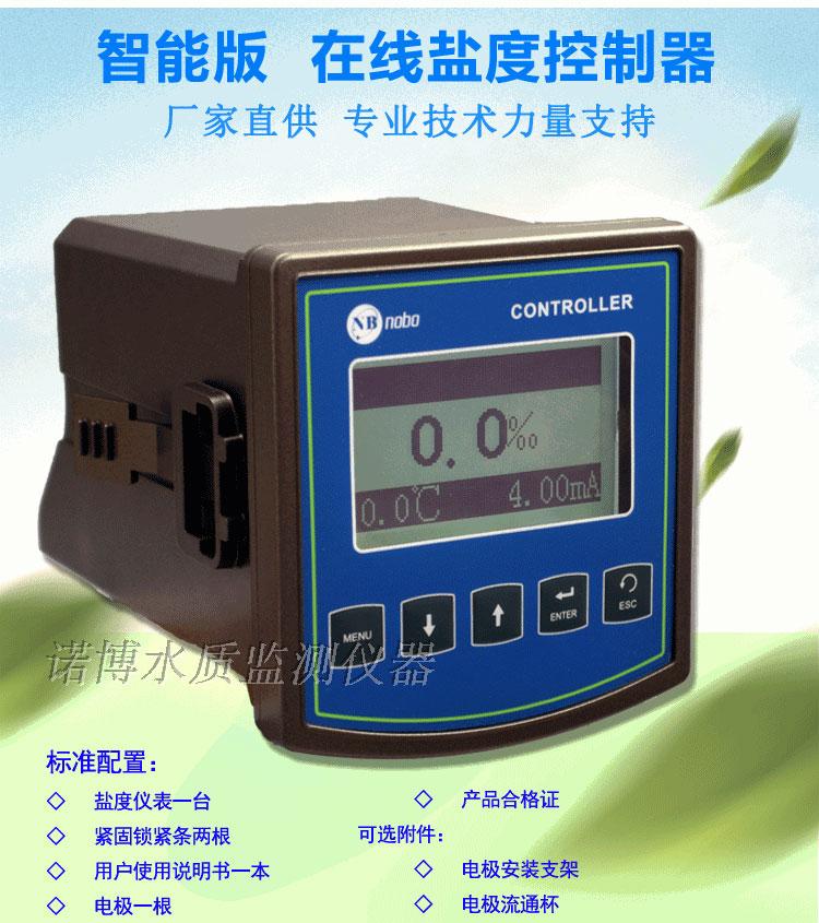 高精度盐度检测仪