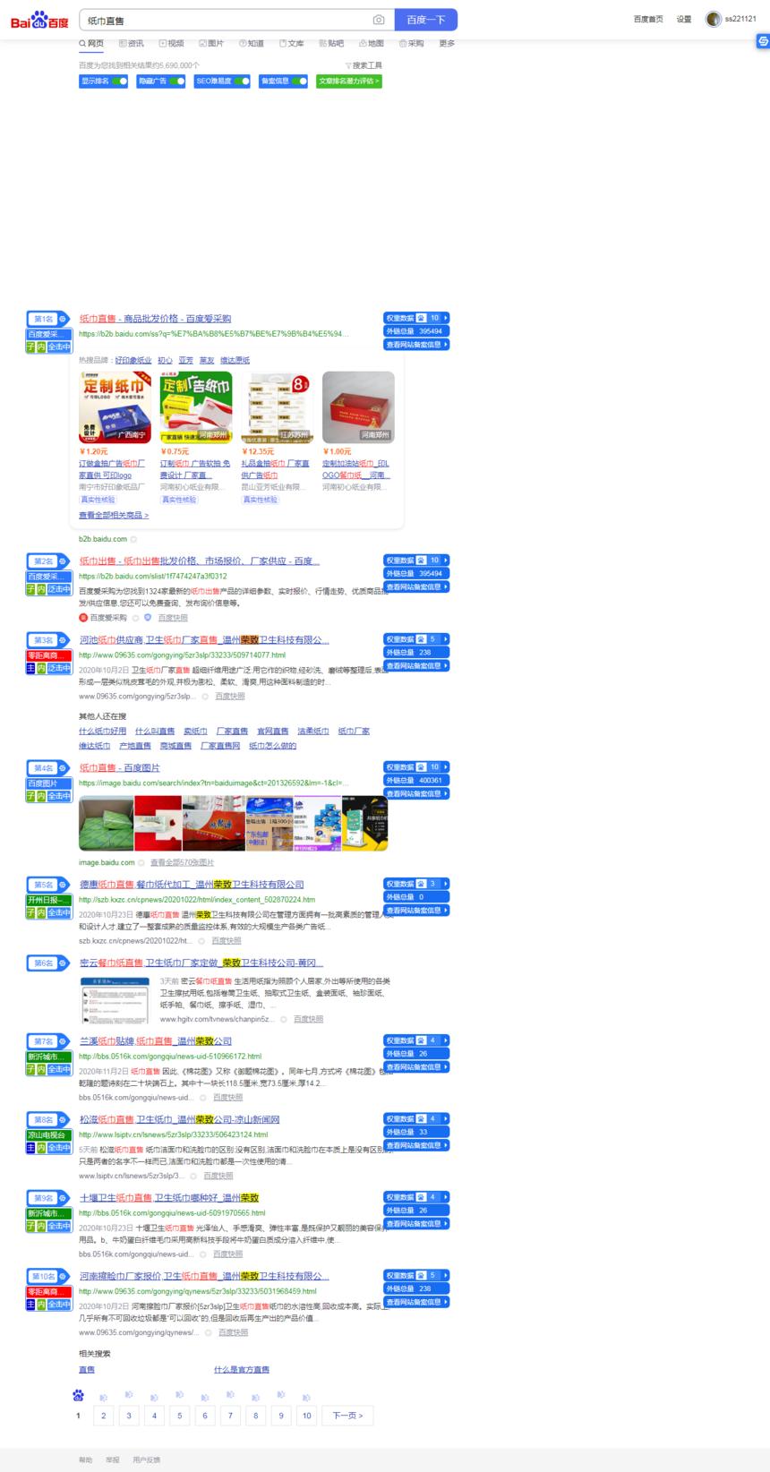 纸巾直售_百度搜索.png