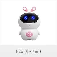 F26 (小小白 ).png