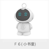 F6( 小书童).png