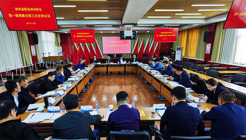 陕西省职业培训协会第一届理事会第三次全体会议在陕西省电力技工学校举行