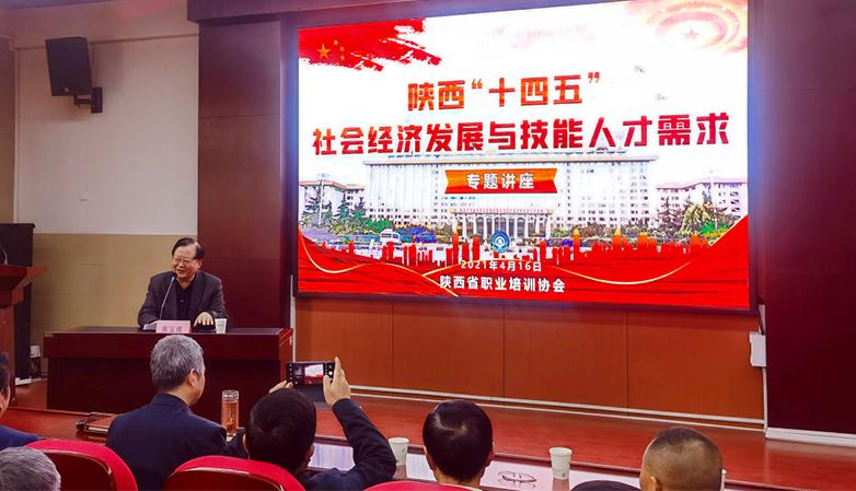 """《陕西""""十四五""""社会经济发展与技能人才需求》专题讲座在西安技师学院召开"""