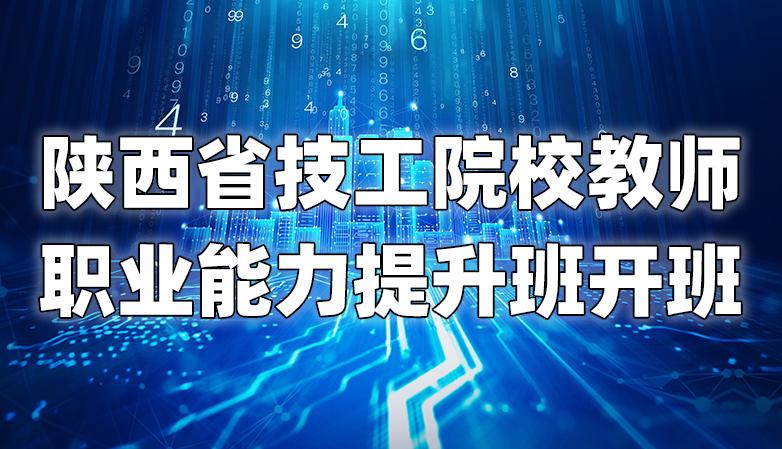 陕西省技工院校教师职业能力提升班在西安技师学院开班