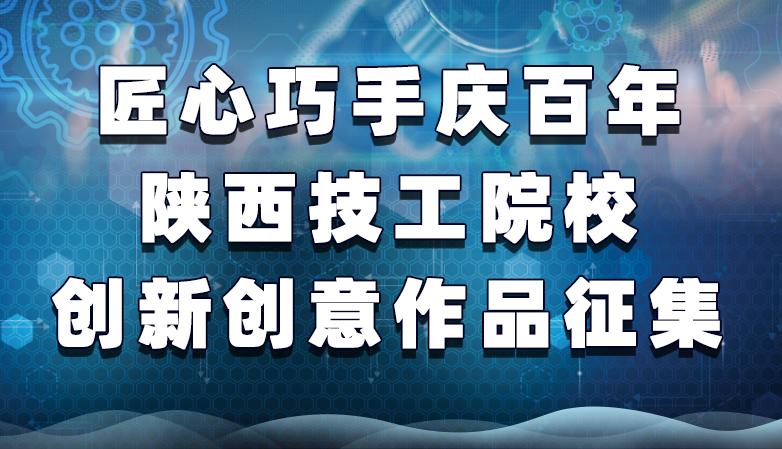 省职协 | 关于举办《匠心巧手庆百年·陕西技工院校 创新创意作品征集评比活动》的预通知