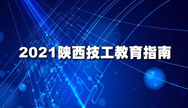 省职协 |  2021陕西省技工教育指南