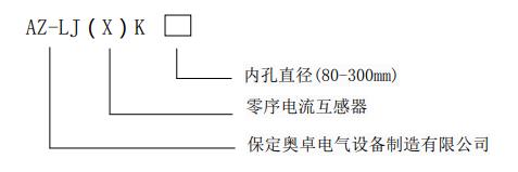 零序电流互感器型号说明.png