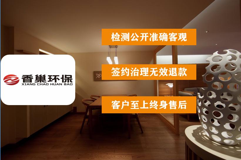 香巢宣传图1.png