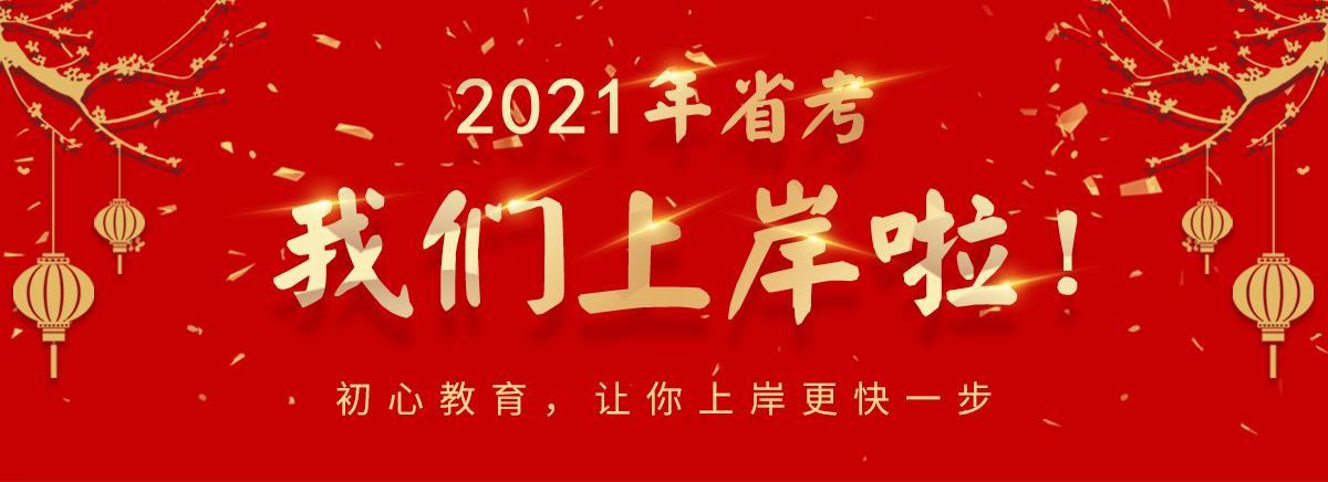 2021年陕西省考喜报!