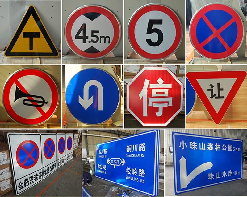 交通标志牌标识标牌 三角牌 圆型牌