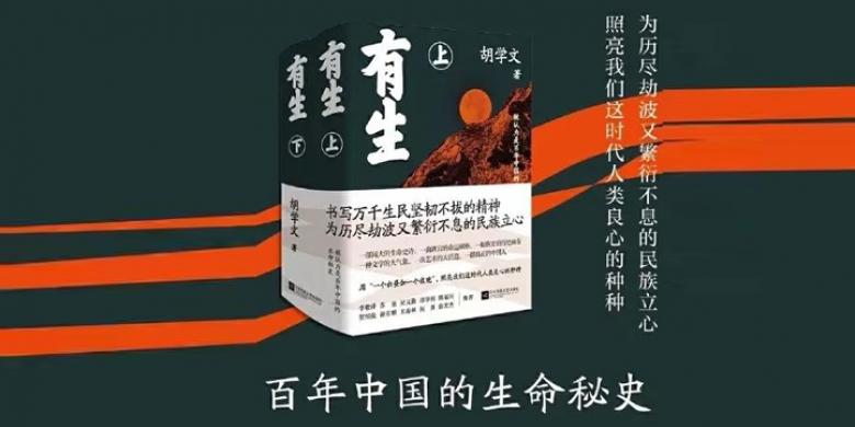 中國小說學會年度長篇出爐,河北作家胡學文《有生》榮登榜首