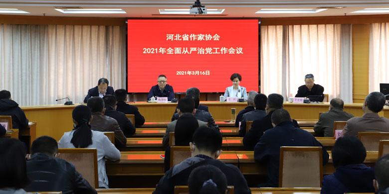河北省作家协会召开2021年全面从严治党工作会议