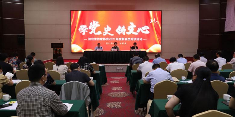 """""""学党史、铸文心""""河北省作家协会2021年度新会员培训活动在石家庄举办"""