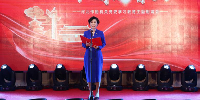 """河北作协举办""""中国的春天""""党史学习教育主题朗诵会"""