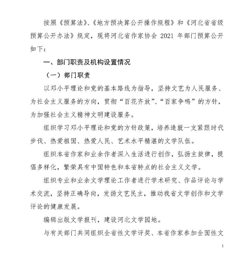 河北省作家協會2021年部門預算信息公開說明_頁面_01.jpg