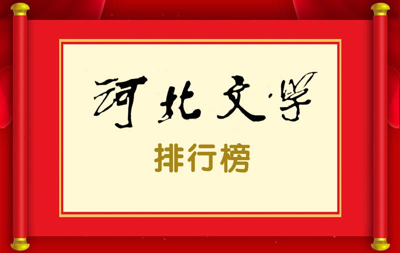 河北文學排行榜.jpg