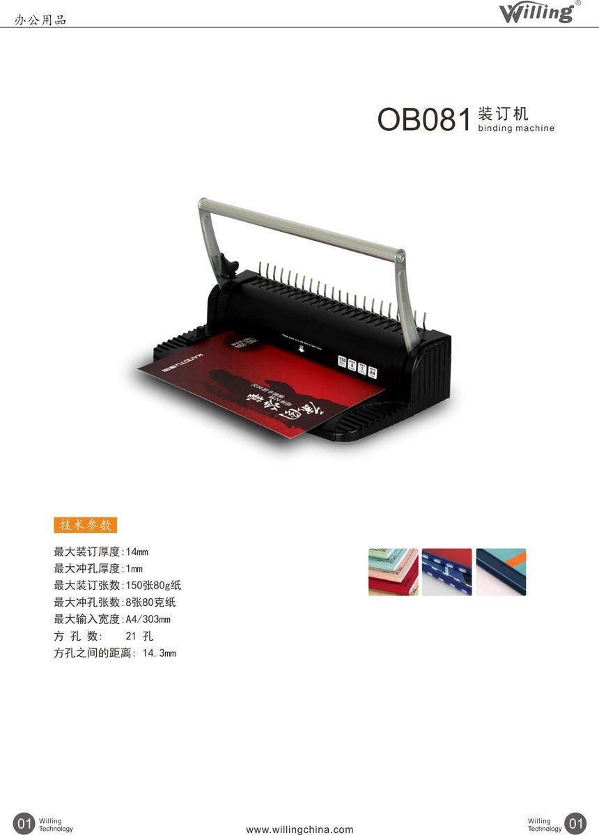 裝訂機OB081.JPG