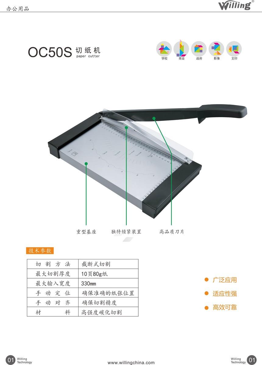 切紙機OC50S.JPG