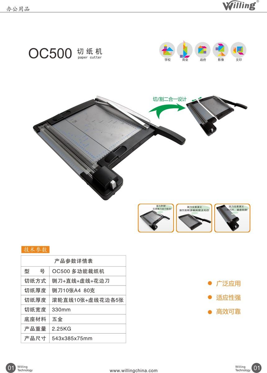 切紙機OC500.JPG