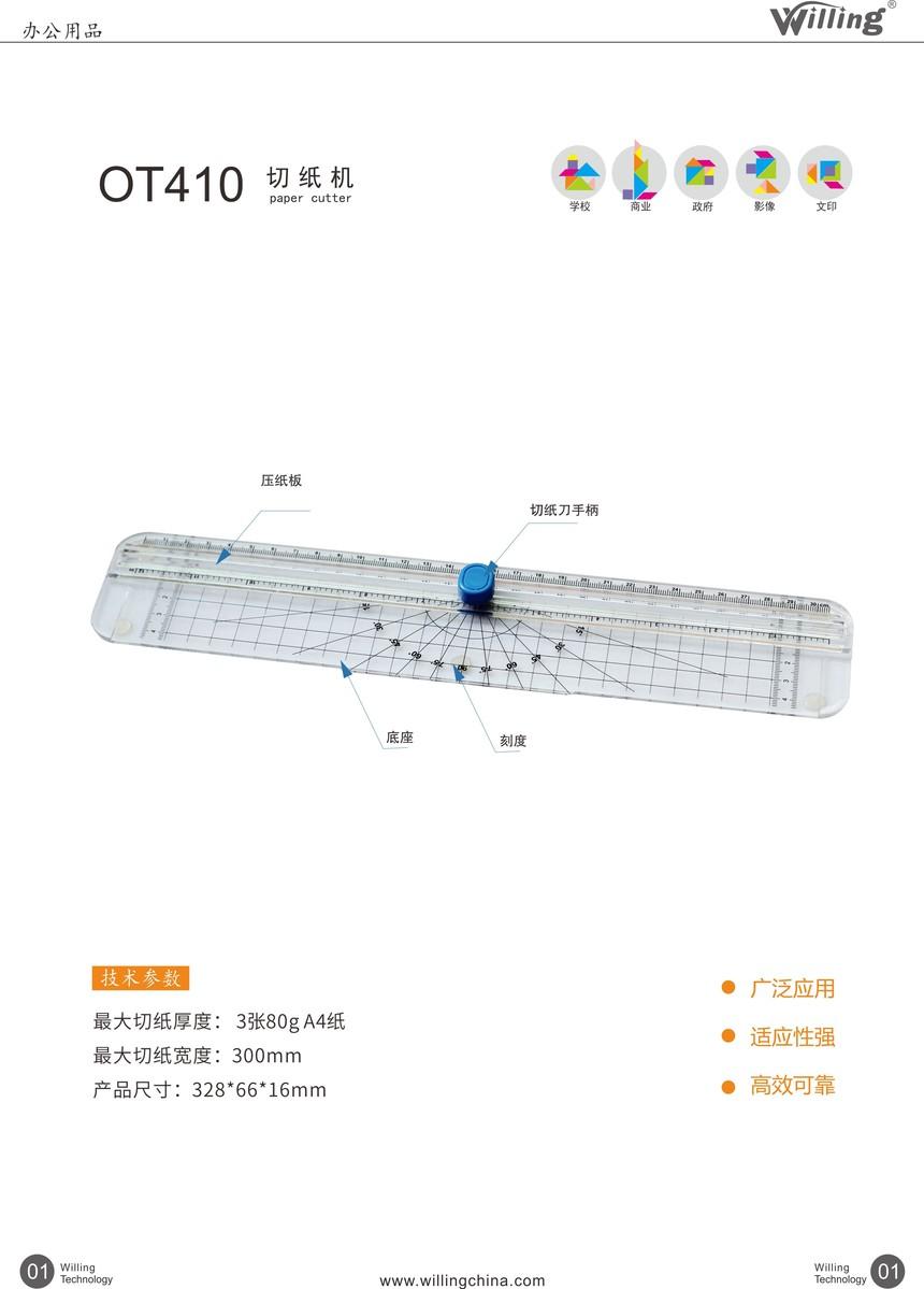 切紙機OT410.JPG