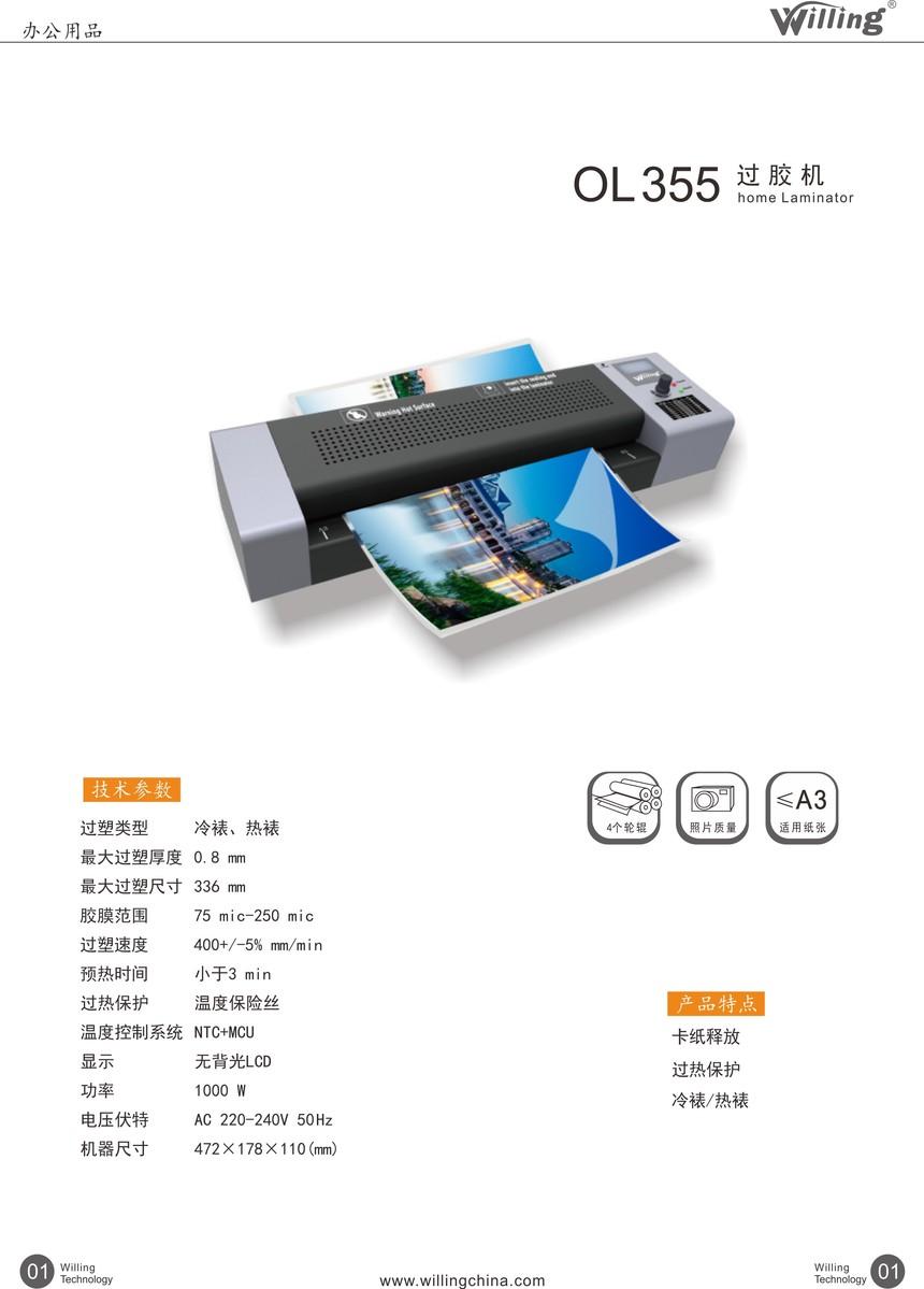 過塑機OL355.JPG