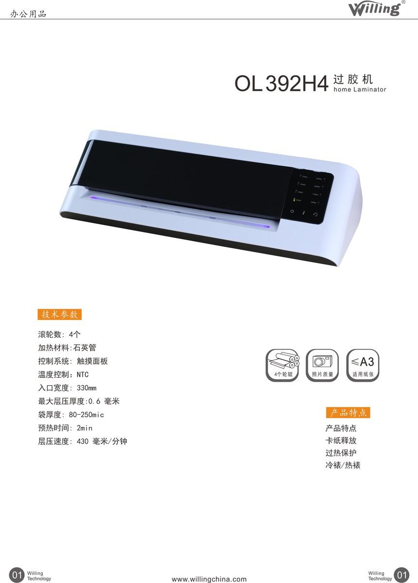 過塑機OL392H4.JPG
