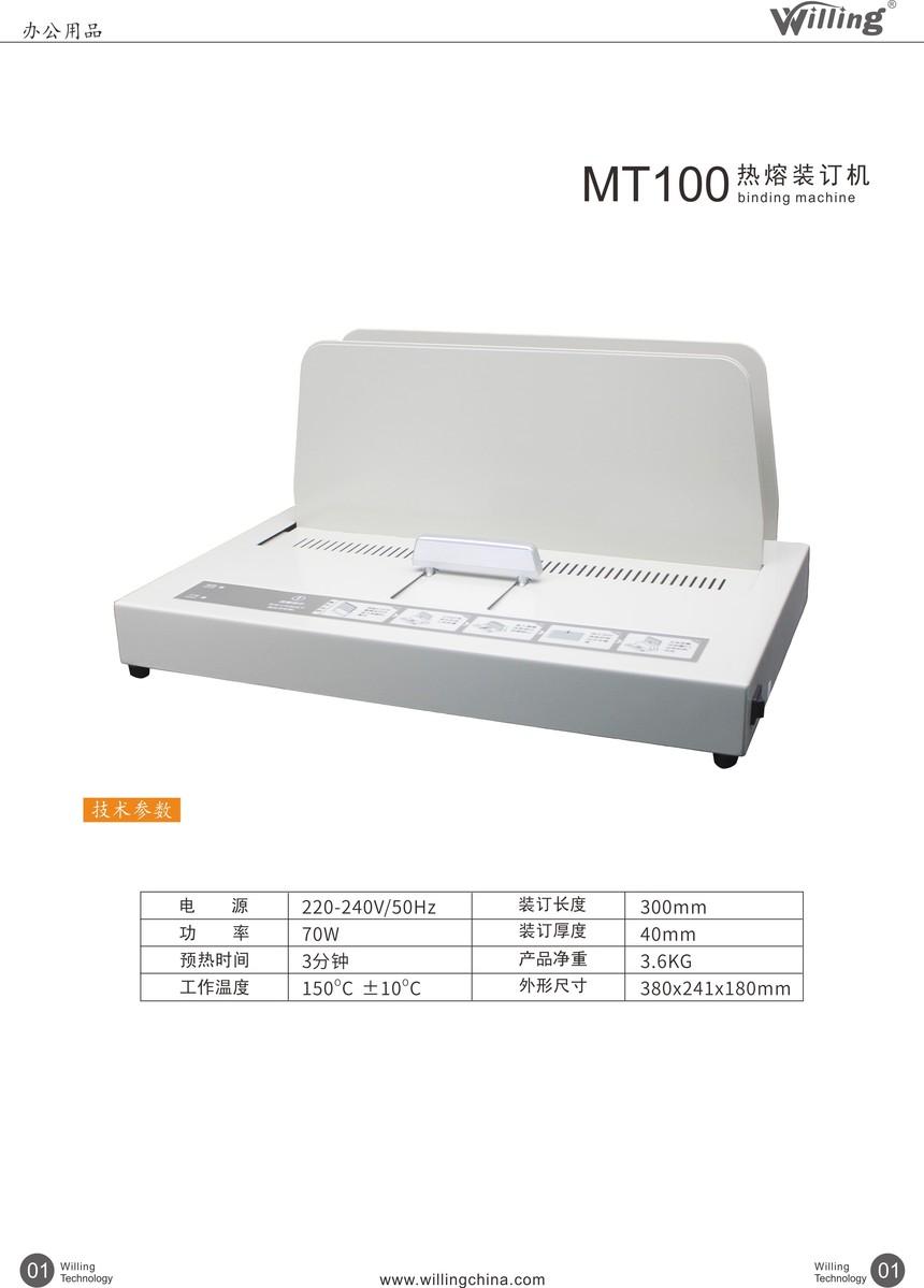 裝訂機MT100.JPG