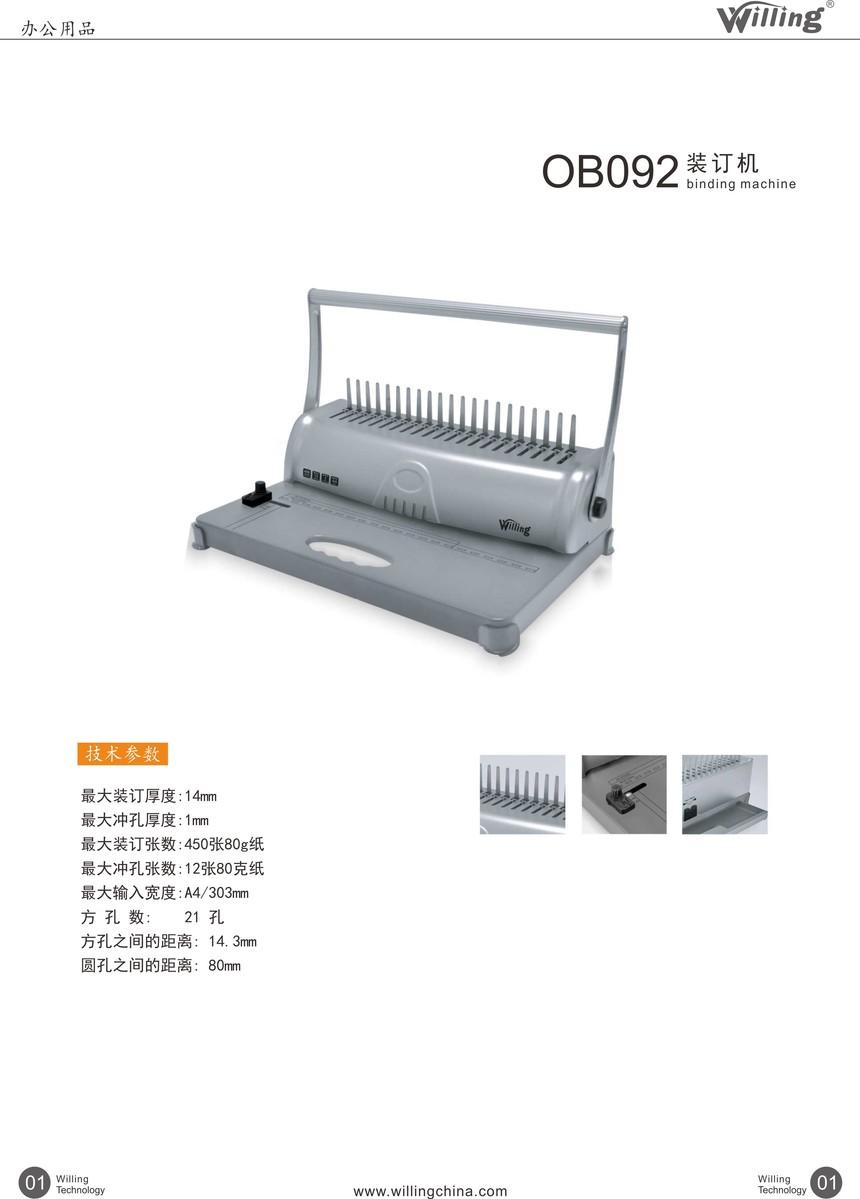 裝訂機OB092.JPG