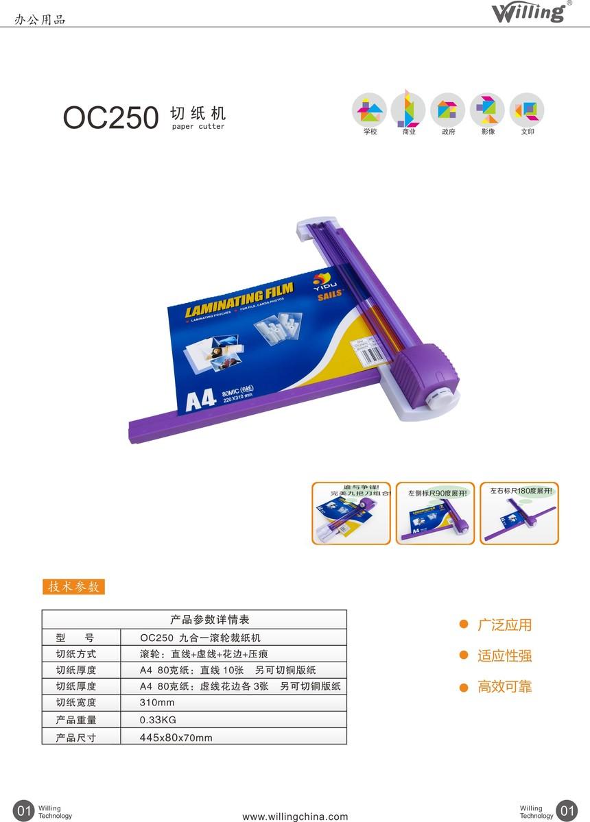 切紙機OC250.JPG