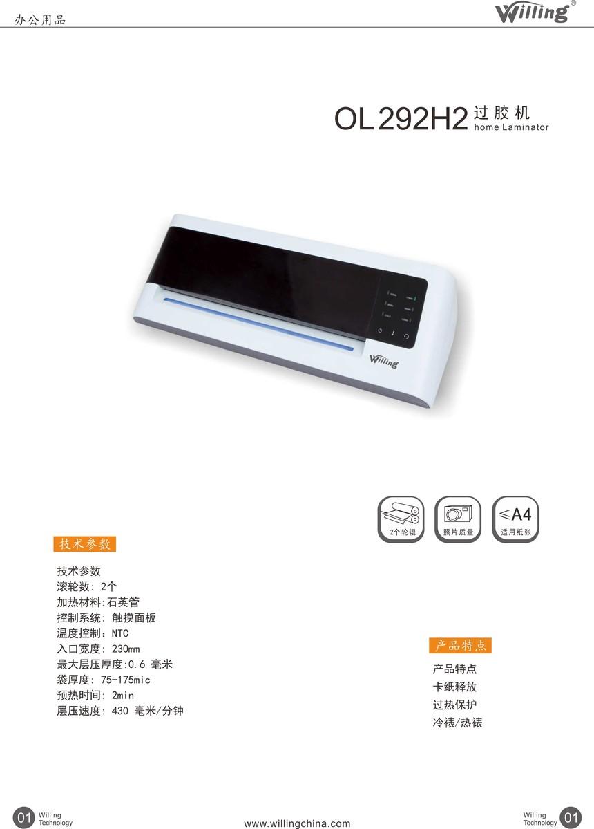 过塑机OL292H2.JPG