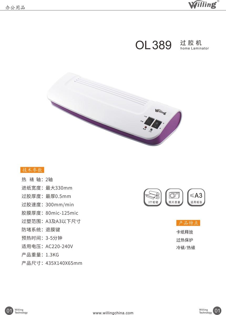 过塑机OL389.JPG