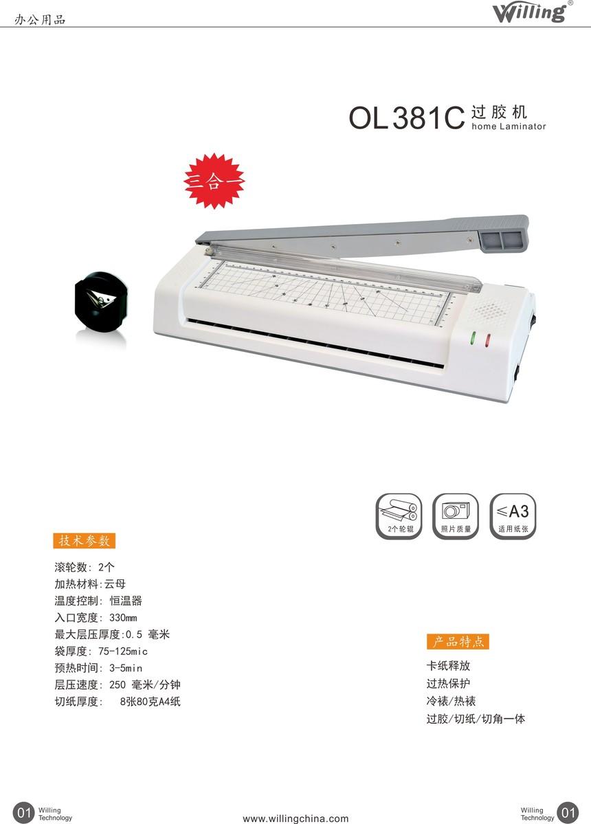 过塑机OL381C.JPG