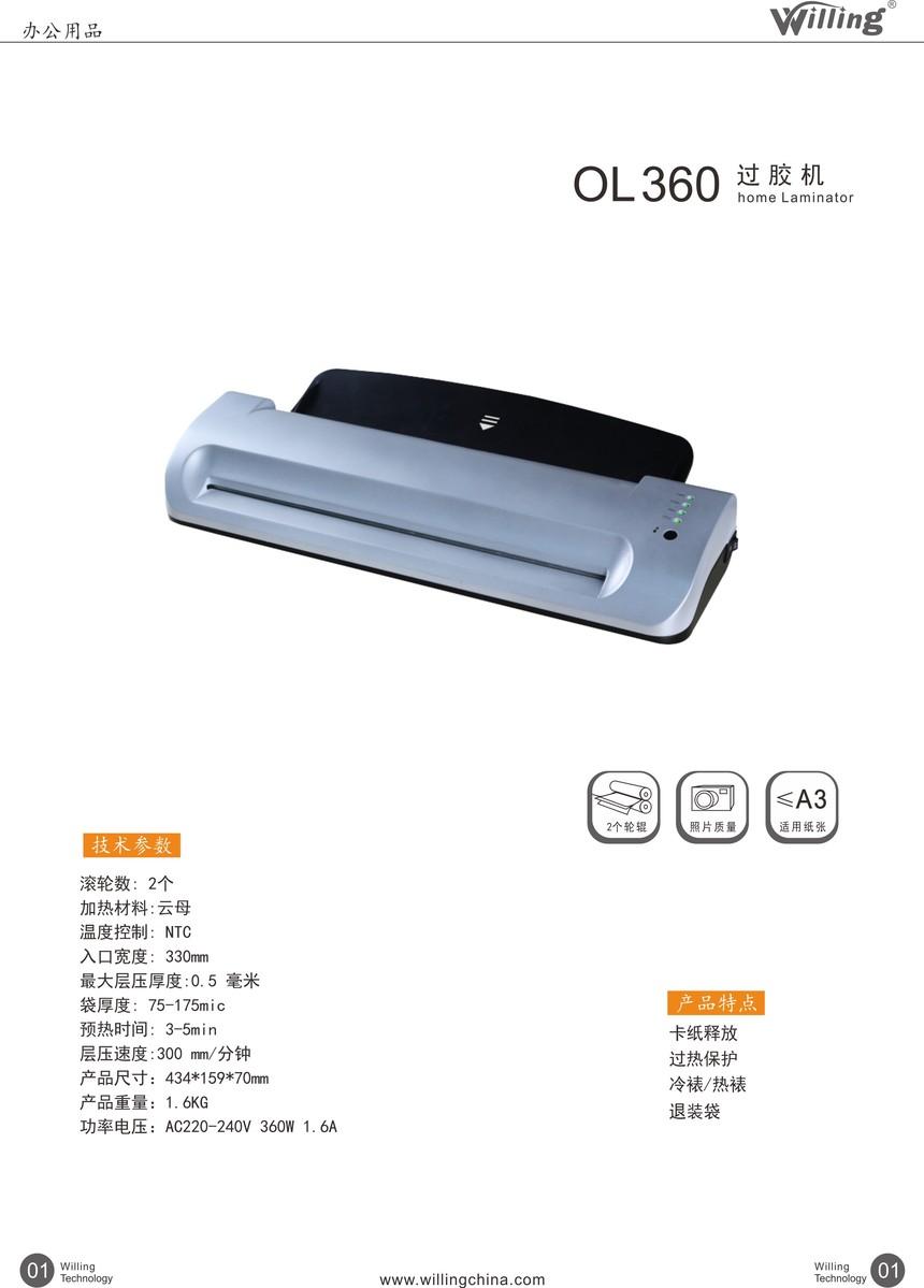 过塑机OL360.JPG