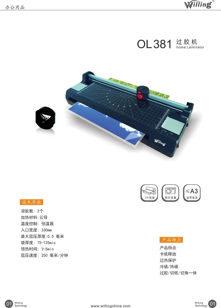 过塑机OL381S.JPG