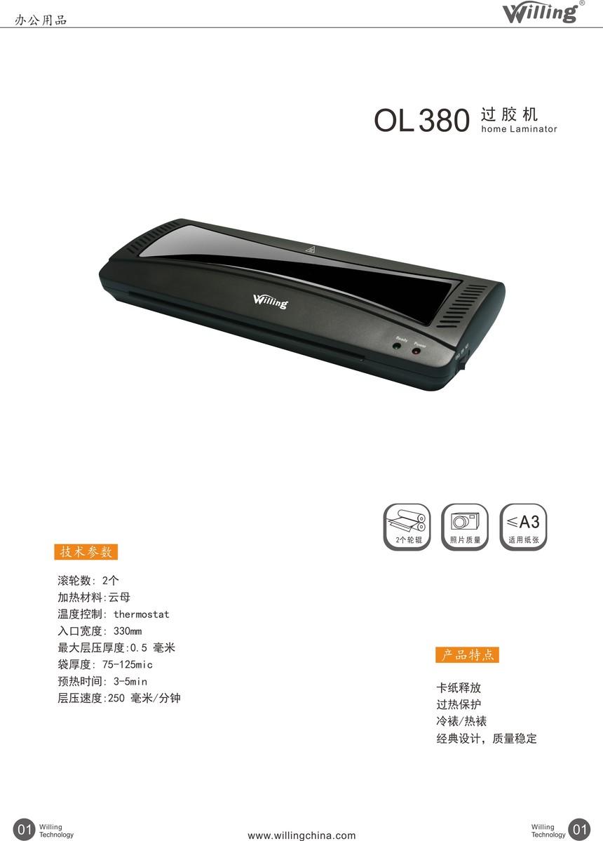 过塑机OL380.JPG