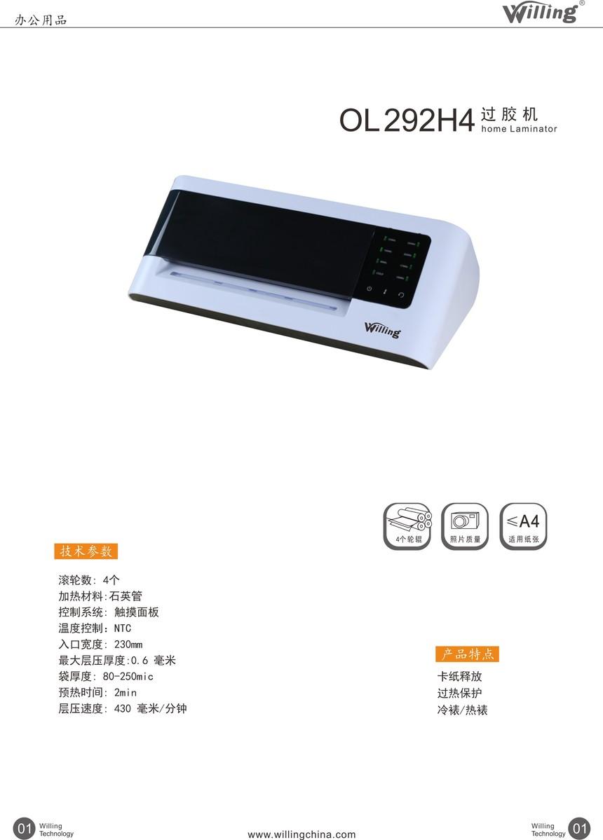 过塑机OL292H4.JPG