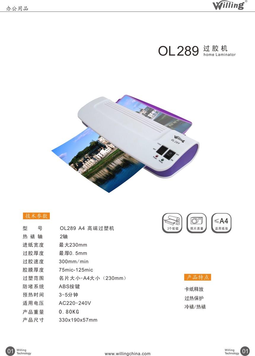 过塑机OL289.JPG