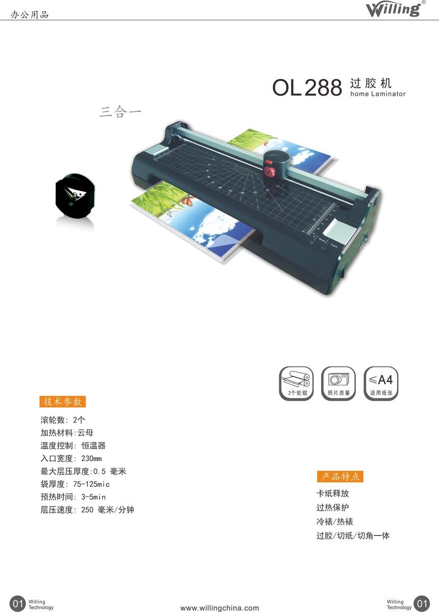 過塑機OL288S.JPG
