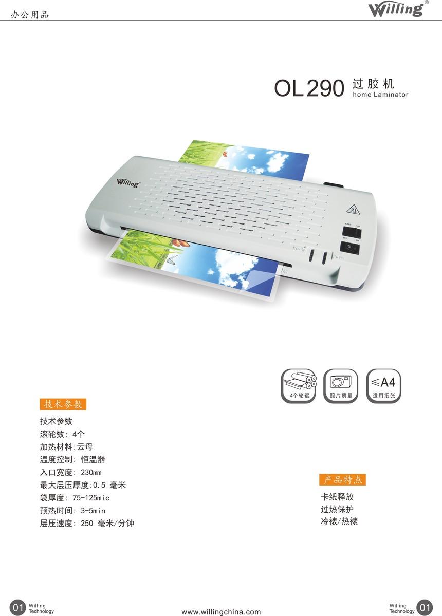 過塑機OL290.JPG
