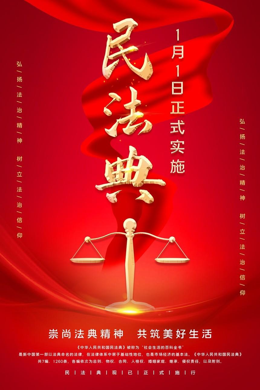红色大气民法典正式实施宣传通用海报设计.jpg