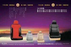 汽车座椅套技术培训