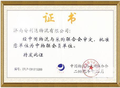 济南物流运输公司专业证书
