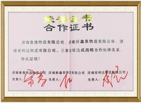 物流货运公司合作企业证书