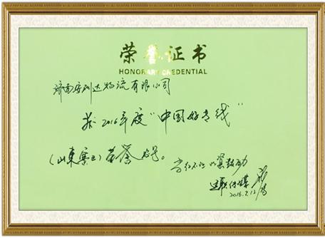 物流货运公司荣誉证书