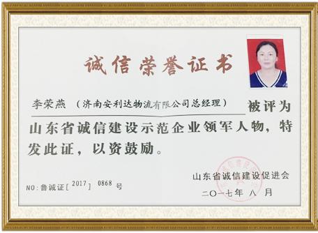 物流货运公司诚信荣誉证书