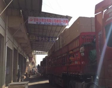 货运公司物流系统
