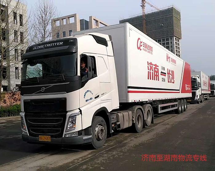 济南物流运输